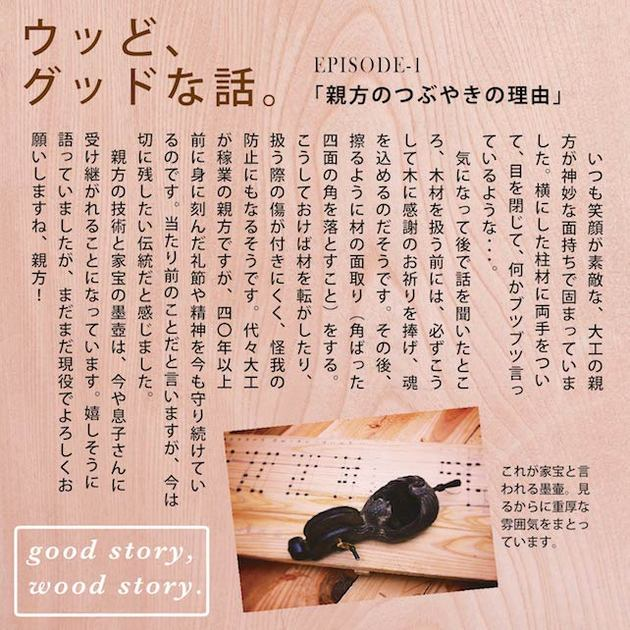 woodgood-01.jpg