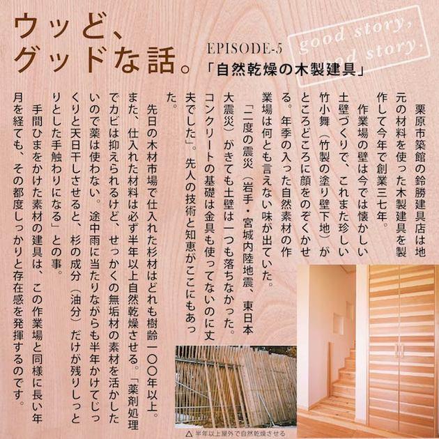 woodgood-05.jpg