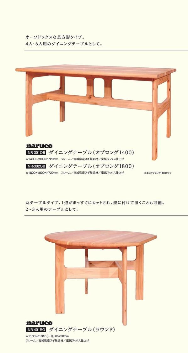 テーブル画像2.jpg