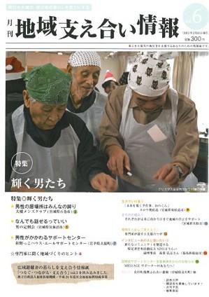 13.05.30.月刊地域支え合い情報.jpg