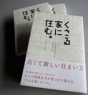 くさる家3冊.jpg