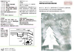 新月伐採-01.jpg