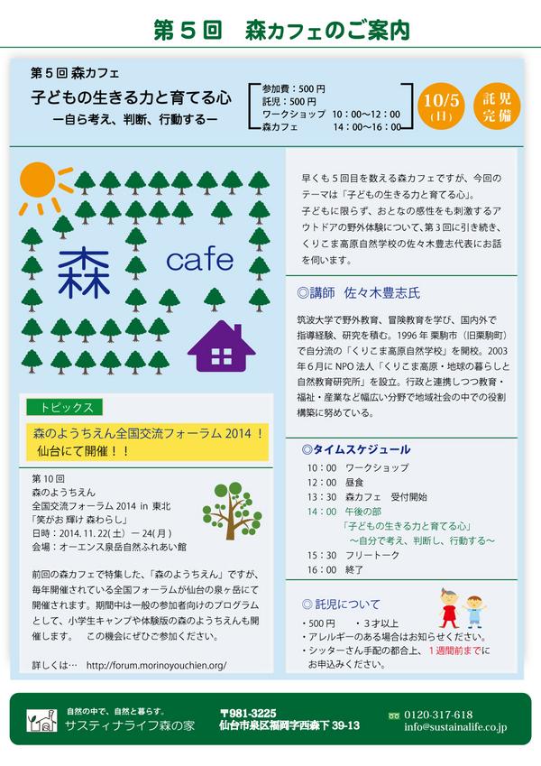森カフェ⑤HP告知用チラシb.jpg