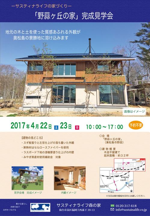 17.04.21--完成見学会チラシ(地図改定)z.jpg