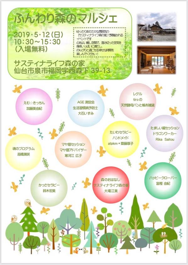 ふんわり森のマルシェ1.jpg