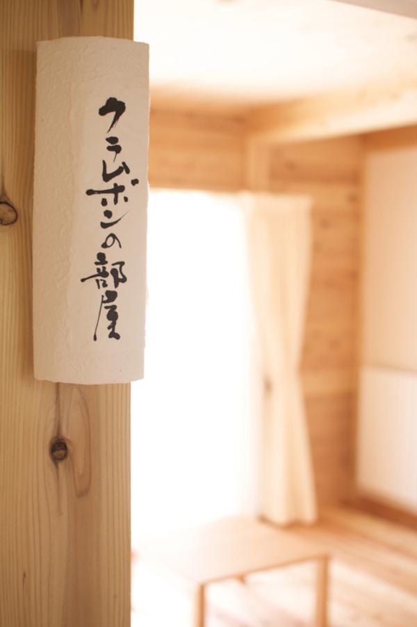 宮沢賢治の作品からキーワードを抽出して名づけられた各部屋。