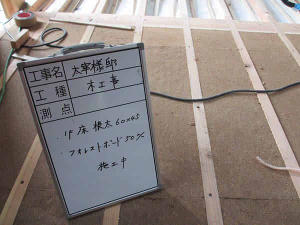 床下の断熱材はフォレストボード。秋田杉の樹皮とバージンパルプのみを使用。