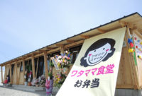 【ワタママ食堂】(石巻市)